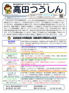 高田地域ケアプラザ「高田つうしん」(2021年2月号・1面)~高田地区の利用施設・活動場所の開設休止状況(1月21日時点)他