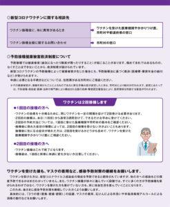 接種後の注意点(ファイザー社のワクチン版・裏面、厚生労働省のページ)