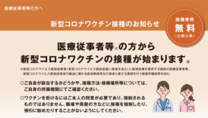 医療従事者への先行接種は、国や神奈川県によりすでにスタートしたという(厚生労働省のサイトより)