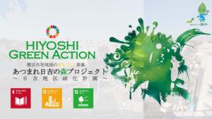 「SDGs」(持続可能な開発目標)の理念も盛り込んだゴールを見据えている(日吉グリーンアクション提供)