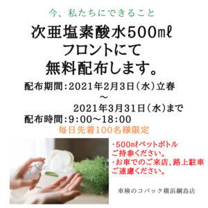 車検のコバック横浜綱島店で取り扱う「ジアムーバー酸化水」の無料配布を伝える案内チラシ(同店提供)