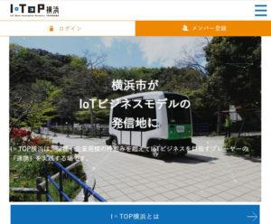 横浜市が推し進める「モノのインターネット」IoTビジネスを目指すプレーヤーの「連携」を実践する場「I・TOP横浜」のサイト(写真・リンク)。