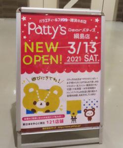 「Dearパティズ綱島店」のオープンを知らせる館内掲示板。「お子様から大人までみんなで楽しめる、ワクワクがいっぱい」の店舗運営を目指す