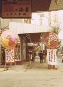 40周年を迎えた頃の「日吉堂薬局」。近くに麻雀店も多く、当時の学生街独特の「騒然」とした雰囲気があったという(1970年12月、同薬局提供)