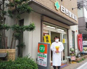 日吉の街とともに90年の歴史を刻んできた「日吉堂薬局」社長で 管理薬剤師の相沢淳さんは同店の4代目