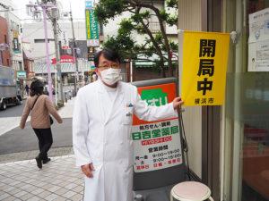 大規模災害時に掲げる「のぼり旗」を手に。港北区からの依頼で「地域防災拠点」への薬の配達も準備しているという