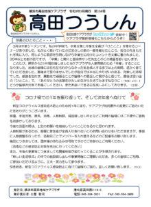 高田地域ケアプラザ「高田つうしん」(2021年3月号・1面)~コロナ禍での1年を振り返って、そして次年度へ向けて他
