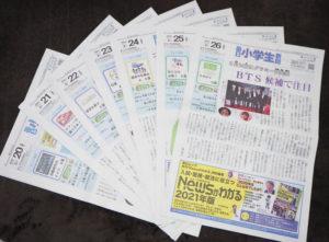 毎日小学生新聞(小学生向け・毎日新聞社)は、「新聞」初心者でも読みやすい内容とボリュームで毎日届く