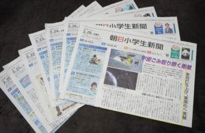 朝日小学生新聞(小学生向け)(朝日新聞~朝日学生新聞社)は、大人向け新聞と同じ「ブランケット判」で毎日届くのが大きな特徴