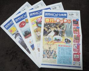 読売KODOMO新聞(小学生向け・読売新聞社)は週1回(木曜)発行。カラフルで読みやすさにも工夫が凝らされている
