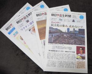 朝日中高生新聞(中高生向け)(朝日新聞~朝日学生新聞社)は週1回(日曜)発行。活字や「学び」を感じやすい内容となっている