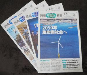 読売中高生新聞(中学生向け)(読売新聞社)は週1回(金曜)発行。多方面に記事ジャンルを展開、紙質もしっかりとしている