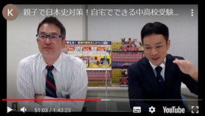昨年(2020年)7月発売の「学習まんが 日本の歴史」 全20巻(講談社)のWEBセミナー(写真・リンクは同セミナーのYouTubeより)にも、人気講師の伊藤賀一先生とともに登壇した
