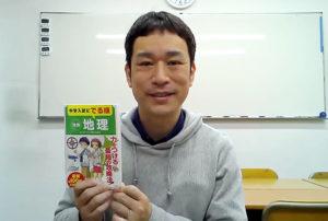 玉田社長が初監修した中学入試にでる順シリーズ「社会 地理」(株式会社KADOKAWA)も2月に重版となった