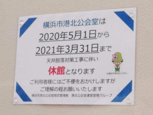 天井脱落対策工事による休館の掲示(2021年3月、林宏美さん撮影)