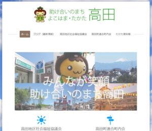 高田地区では、地区社会福祉協議会と連合町内会がホームページ「助け合いのまち横浜高田(よこはま・たかた)」を作成し、地域コミュニティづくりを呼び掛けている