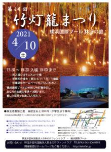 4月10日(土)17時30分から19時30分まで行われる「第14回竹灯籠まつり」の案内チラシ(NPO法人日本の竹ファンクラブ提供)