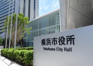 中区にある横浜市役所。林市長が4月16日にコメントを発表、「第4波を迎えた新型コロナウイルス」との認識を示した