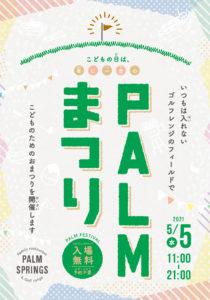 来月(2021年)5月5日(水・祝)11時から21時まで開催される「パームまつり」の案内チラシ(パームスプリングス提供)