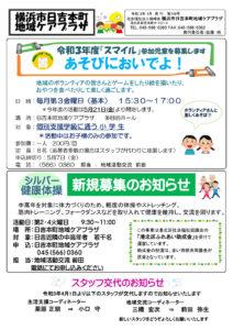 日吉本町地域ケアプラザからのお知らせ(2021年4月号・1面)~「スマイル」参加児童募集「あそびにおいでよ!」、シルバー健康体操 新規募集のお知らせ、スタッフ交代のお知らせ
