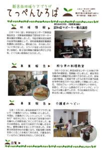 新吉田地域ケアプラザ「てっぺんひろば」(2021年4月号・1面)~地域情報:認知症サポーター養成講座、事業報告:粋な男の料理教室・介護者のつどい