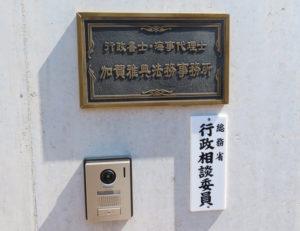加賀さんは国(総務大臣)から「行政相談委員」も委嘱されている