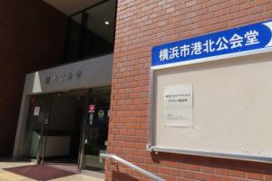 集団ワクチン接種が来週5月19日から始まる予定の港北公会堂(大豆戸町)