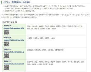 港北区の「防犯情報メール」は、空メールを送信することで登録できる(港北区のサイト)