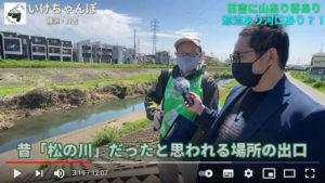 日吉本町や下田町と「川」でつながっていた?「松の川」だったと思われる場所の出口についても伊藤さんは解説(いけちゃんねるの番組【後編】より)