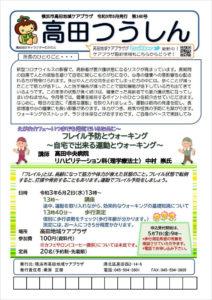 高田地域ケアプラザ「高田つうしん」(2021年5月号・1面)~えがおカフェ~「フレイル予防とウォーキング~自宅で出来る運動とウォーキング」他
