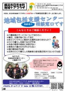 日吉本町地域ケアプラザからのお知らせ(2021年6月号・1面)~地域包括支援センター:高齢者の相談窓口です