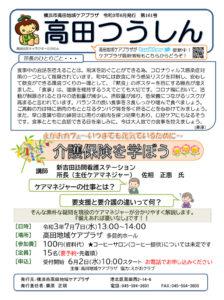 高田地域ケアプラザ「高田つうしん」(2021年6月号・1面)~えがおカフェ「介護保険を学ぼう」他