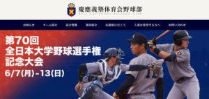 慶応大学野球部の公式サイト