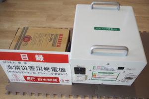 株式会社アイケン(大阪府八尾市)製のドライビング発電機を申請。どういった発電機が最適かを調べ、申請書類を作成し、チームワークで申し込みを行ったという
