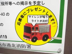 参加賞は「光る消防車型キーホルダー」を予定