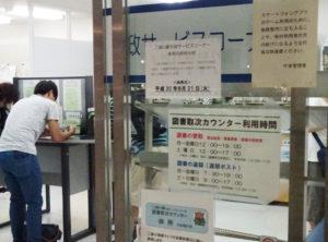 二俣川駅(旭区)行政サービスコーナーでは図書取次カウンターを設置(2018年)