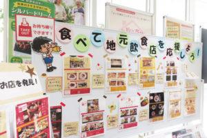 城南信用金庫 綱島支店の店頭では、信用金庫のイメージキャラクター「信ちゃん」が地元飲食店への応援を呼び掛ける