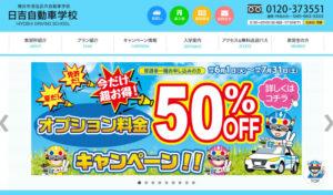 日吉自動車学校のホームページでは「夏だ!免許だ!!今ならオプション料金50%OFFキャンペーン」の詳細も案内している