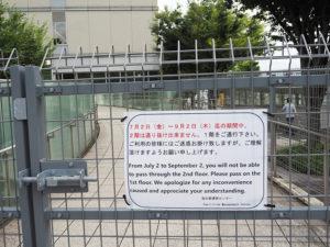 綱島街道から協生館の2階につながるスロープ部分は9月2日まで通行できず、1階からの通行を呼び掛ける