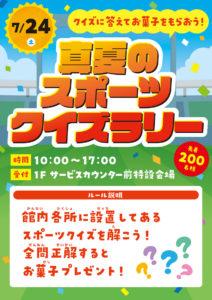 7月24日(土)に開催する「真夏のスポーツクイズラリー」は、夏のオリンピック開催期間中の催しとして企画された(同専門店会提供)