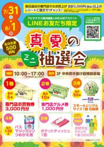 7月31日(土)と8月1日(日)10時からは、初となる「LINEお友だち限定」での「真夏のミニ抽選会」を開催予定(同専門店会提供)
