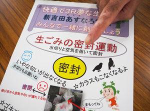 新吉田あすなろ地区で7月中までに全戸配布された「生ごみの密封運動」チラシ。キャラクターのあすなろくんが「まもってね」と呼び掛けている