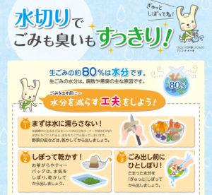 生ごみは「水切り」を行うだけでも、体積を減らしいやな臭いを防ぐことができる(横浜市資源循環局のサイトより)