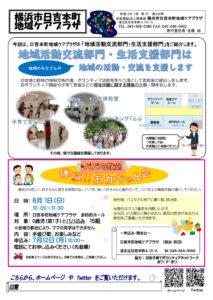 日吉本町地域ケアプラザからのお知らせ(2021年7月号・1面)~地域活動交流部門・生活支援部門は地域のみなさんの地域の活動・交流を支援します、パパの教室「体験!!赤ちゃん会」他