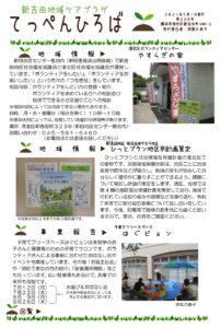 新吉田地域ケアプラザ「てっぺんひろば」(2021年7月号・1面)~地域情報:港北区ボランティアセンターやすらぎの家・ひっとプラン地区別計画策定、事業報告:子育てフリースペースはぐピョン