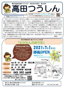 高田地域ケアプラザ「高田つうしん」(2021年7月号・1面)~「たかたんのおうち」2021年7月1日移転OPEN