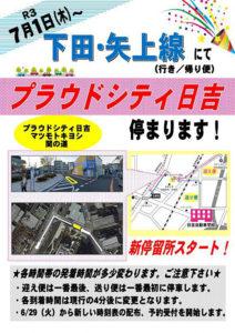 日吉自動車学校の無料送迎バス「下田・矢上線」は、7月1日から「プラウドシティ日吉」にも停車を開始した(同校提供)