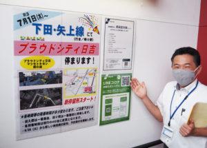 日吉自動車学校では感染症対策にも力を入れ運営を行っている。企画・広報担当の加藤大さんも多くの来校・利用を呼び掛ける