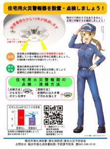 港北消防署キャラクター「花水木ゆい」も登場するチラシで住宅用火災警報器の設置や点検を呼び掛けてきた(港北消防署提供)
