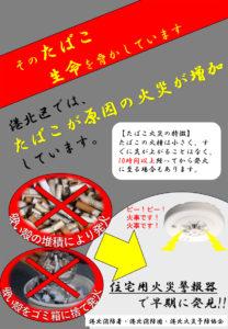 たばこ火災の増加により作成され地域に掲示されているポスター(港北消防署提供)